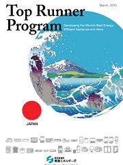 thumbnail-toprunner-brochure2015